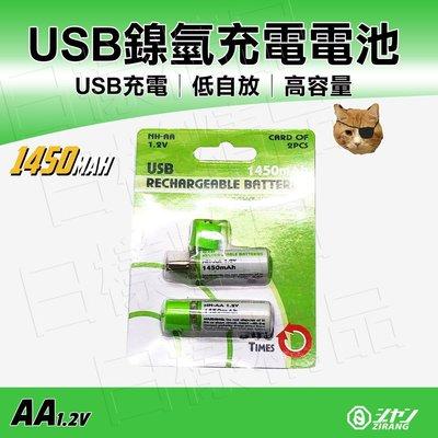 《日樣》USB充電電池E074 環保電池 AA 3號 1450mAh 可充電電池 無線滑鼠 無線鍵盤 手電筒 遙控器