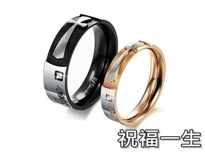 《316小舖》今天特價【C105】(316L鈦鋼戒指-祝福一生-單件價 /十字架戒指/十字架對戒/情人戒指)