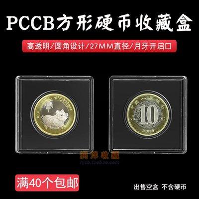 有一間店~PCCB硬幣小方盒27mm10元生肖牛年鼠年紀念幣硬幣保護盒錢幣收藏盒