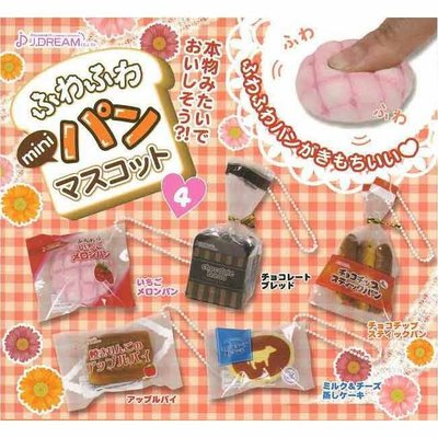 日本正版 全套5款 捏捏樂 擬真麵包吊飾 P4 第四彈 扭蛋 轉蛋 捏捏樂 吊飾 擬真麵包 捏捏吊飾【851175】