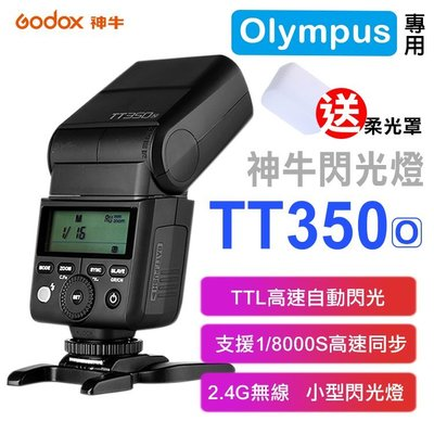 團購網@神牛 TT350O 閃光燈 TT350 奧林巴斯 Olympus TTL 1/8000S高速同步 無線離閃
