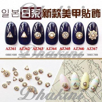 AZ361~367《2016新款金屬指甲貼飾》~日本流行美甲產品~CLOU同款美甲貼鑽飾品喔