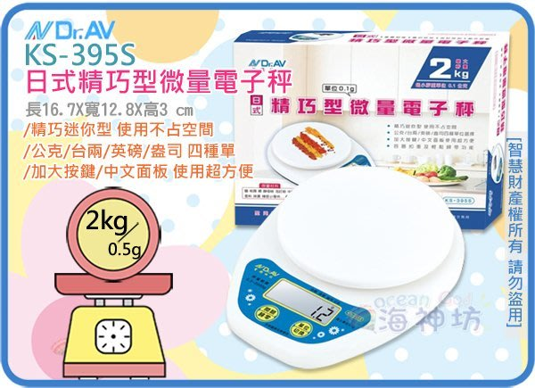=海神坊=KS-395S NDRAV 日式精巧型微量電子秤 料理秤 烘焙秤 公克/盎司/英磅/台兩 2kg/0.5g