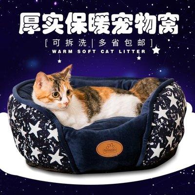 狗窩貓窩冬季保暖中小型犬寵物窩泰迪狗狗床墊可拆洗用品多省