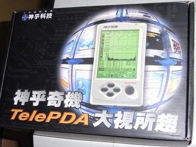 ...代友託售...庫存品◎神乎奇機TelePDA  R88◎只拿來測試一次,廠商品庫存品,550元