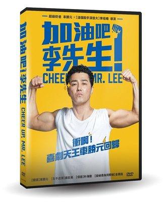 [DVD] - 加油吧!李先生 Cheer Up, Mr. Lee ( 車庫正版 ) - 預計2/14發行