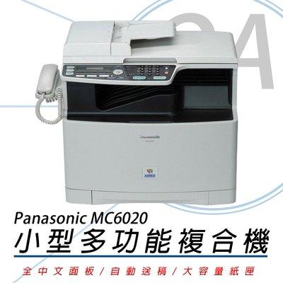 OA小舖 / Panasonic MC6020 A4 彩色傳真網路雷射 多功能事務機
