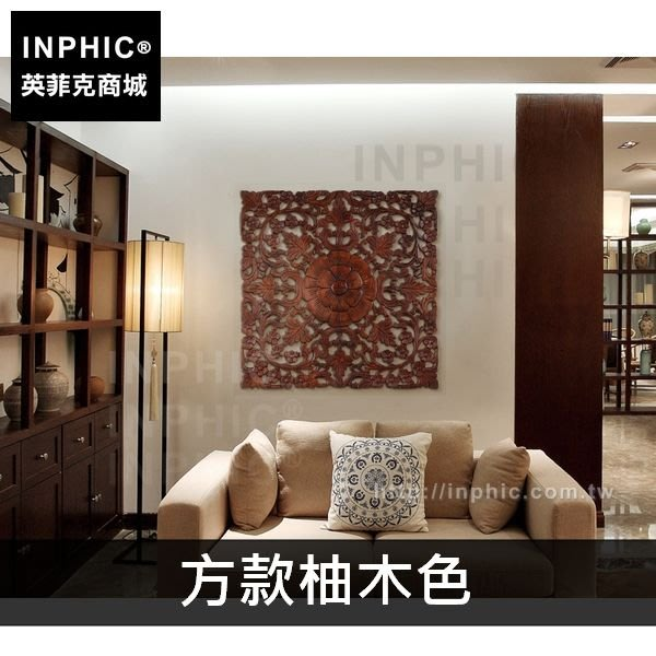 INPHIC-客廳牆上掛飾東南亞中式牆上裝飾品壁飾牆飾雕花板-柚木色方_Rrun