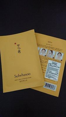 全新雪花秀 Sulwhasoo 潤燥精華面膜 台灣專櫃貨 有中文標籤