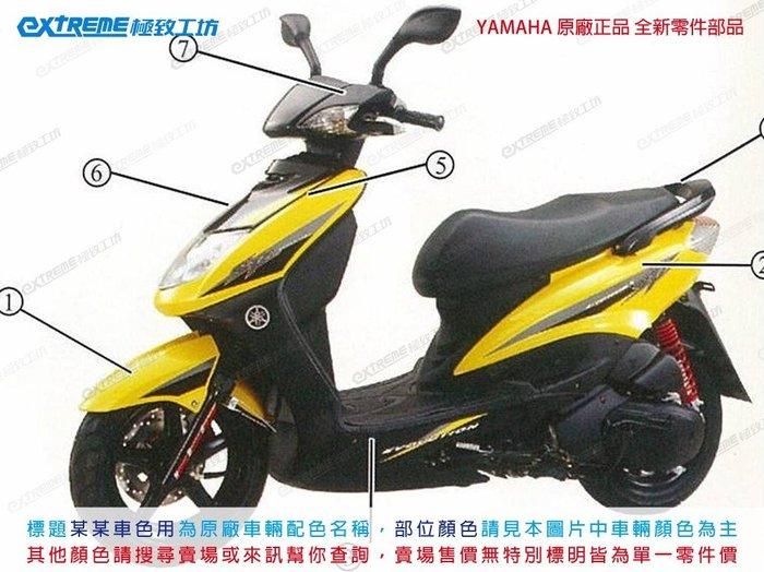 [極致工坊]YAMAHA 原廠 一代勁戰 舊勁戰 烤漆 左 側條 踏板飾條 邊條 邊軌 車殼 單邊裝 黃車色用