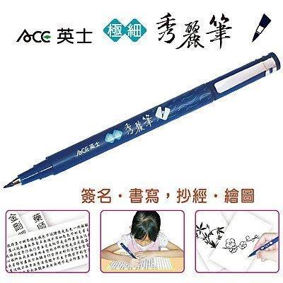 【廣盛文具】 英士極細秀麗筆 ACE CT-1010 習字 抄佛經 繪畫