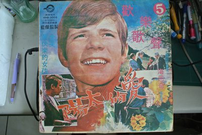 LP 黑膠唱片 ~ 歡樂歌聲 5 海恩奇 成名作 ~ 神鷹  HHB-3005 無IFPI