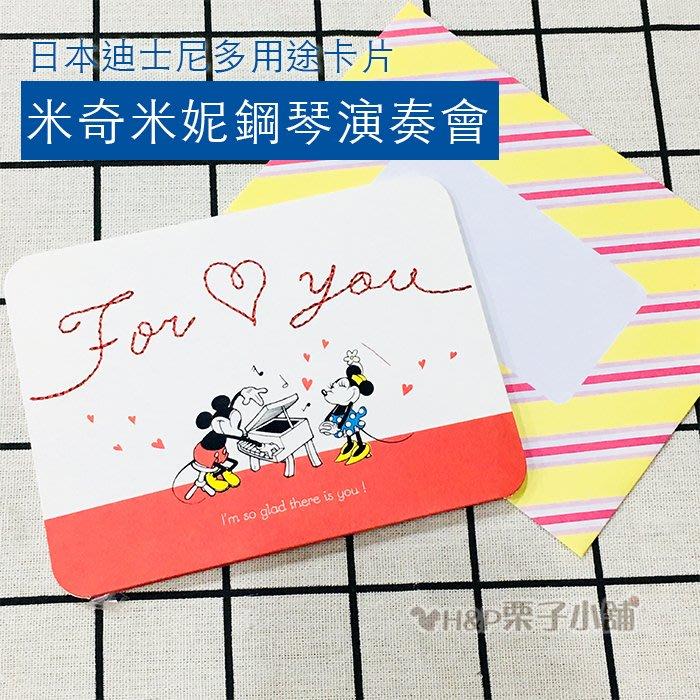 現貨 Disney 迪士尼 結婚 祝福 立體造型 卡片 米奇米妮 彈鋼琴 演奏會日本進口 生日禮物[H&P栗子小舖]