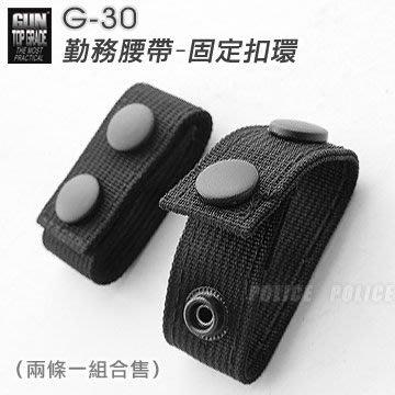 【大山野營】GUN TOP GRADE G-30 戰術腰帶 勤務腰帶-固定扣環 皮帶環 (兩條一組)