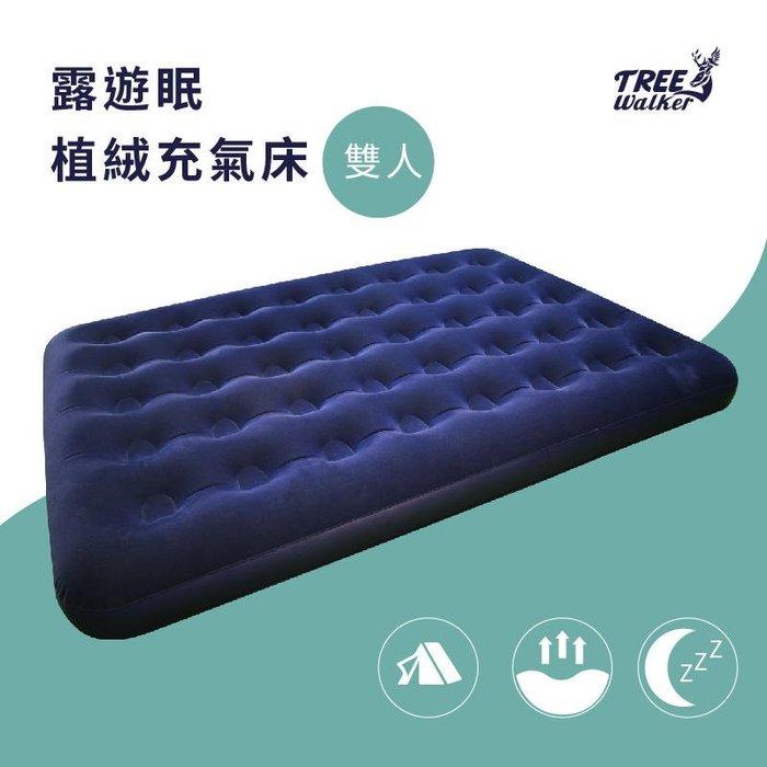 【Treewalker露遊】露遊眠植絨充氣床(雙人) JILONG獨立氣柱 191x137x22cm 氣墊床睡墊 露營