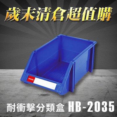 【歲末清倉超值購】 樹德 分類整理盒 HB-2035 耐衝擊 收納 置物/工具箱/工具盒/零件盒/分類盒/抽屜櫃/五金櫃
