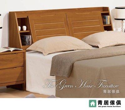 &青居傢俱&AMS-J8207-2 米堤柚木色5尺床頭箱 ~ 大台北地區滿五千免運費