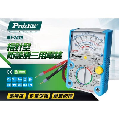 五金批發王【全新】Pro'sKit 寶工 MT-2019 指針型防誤測三用電錶 指針式萬用表 電錶 三用電表