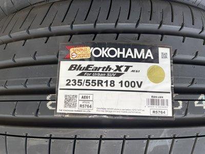 台北永信輪胎~橫濱輪胎 AE61 235/55R18 100V 日本製 含安裝 定位
