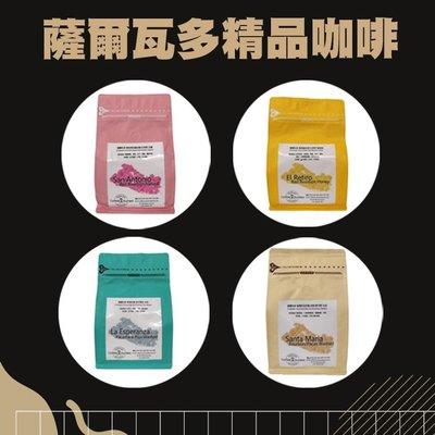薩爾瓦多精品咖啡 半磅 水洗/日曬/蜜處理法 高品質咖啡豆 [TW0320569] 健康本味