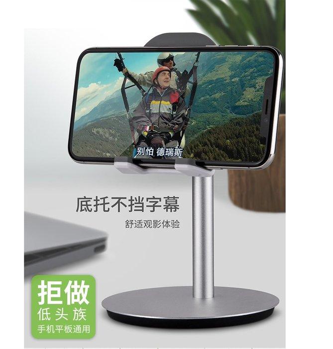 手機支架桌面 多功能iPad平板支撐支駕直播床上用通用_☆優購好SoGood☆