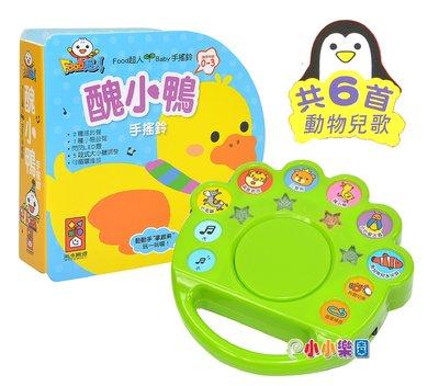 風車圖書FOOD超人Baby手搖鈴醜小鴨0~3歲互動音樂繪本,搖一搖、拍一拍,讓可愛的醜小鴨和其他小動物陪寶寶一起歡樂唱