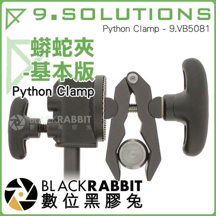 數位黑膠兔【 9.SOLUTIONS 蟒蛇夾 - 基本版 】 Python Clamp 大力夾 圓管 夾具 攝影架 展覽