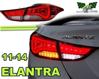 小亞車燈╠ 全新現代ELANTRA 11 12 13 14 2014 極光版光條全LED尾燈 燻黑 紅白