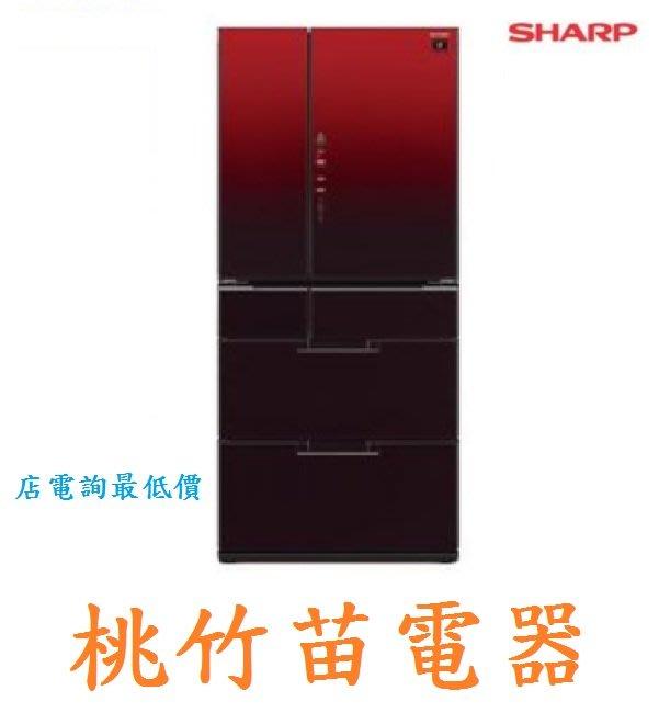 SHARP   SJ-GF60BT-R 變頻六門對開冰箱601公升 桃竹苗電器 歡迎電聯0932101880