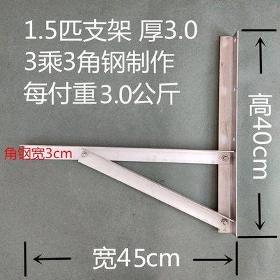 《臺灣?爆款》正宗304 加厚  不銹鋼  1.5到5p 國標空調支架 全國包郵 角鋼制作