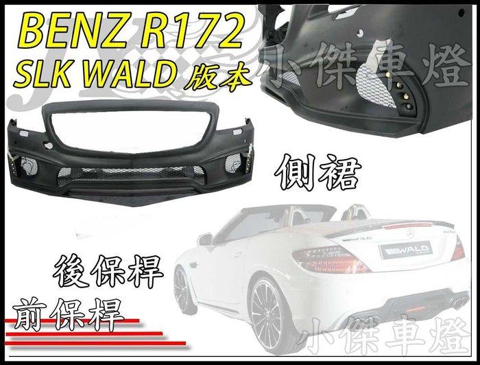 ☆小傑車燈家族☆全新進口賓士 BENZ R172 版本 SLK WALD 側裙 後保桿  前保桿 套件