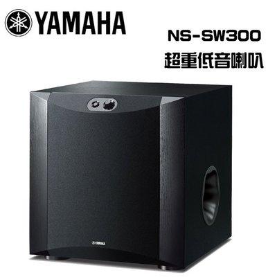 YAMAHA 山葉 NS-SW300 超重低音喇叭【公司貨保固+免運】