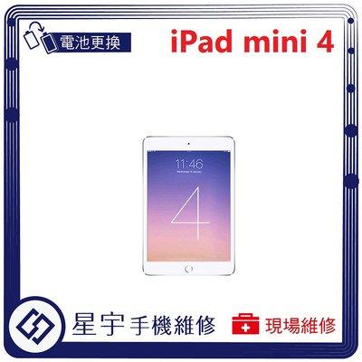 [電池更換] 台南專業 iPad mini 4 自動關機 耗電 蓄電不良 不開機 換電池 檢測維修