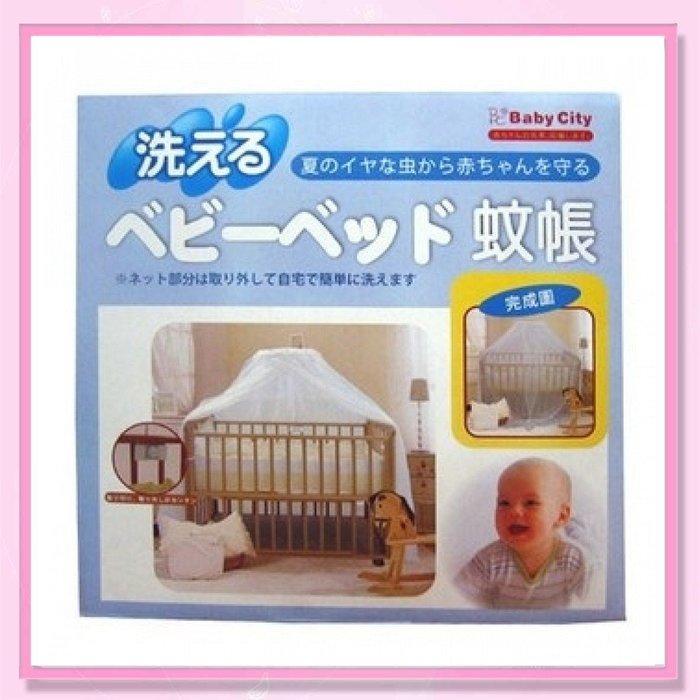 <益嬰房>娃娃城 Baby City 可洗式嬰兒床蚊帳(米黃/白色/水藍/粉色) 附支架