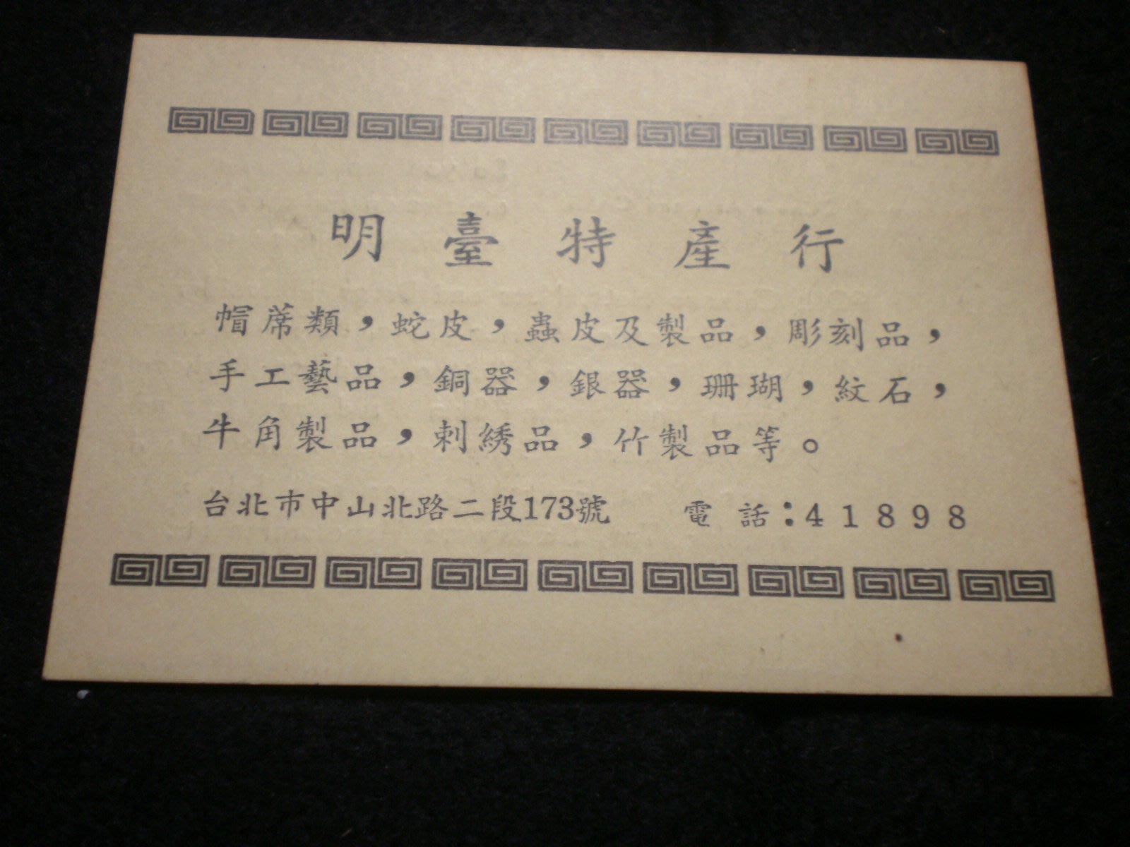【明臺特產行廣告卡】電話五碼  庫149