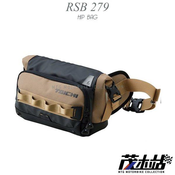 ❖茂木站 MTG❖ 日本 RS TAICHI RSB279 腰包 臀包 多色 防水 5L RSB 279 太極。沙漠咖