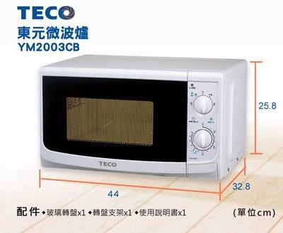 TECO 東元20L20公升機械式微波爐 (YM2003CB)高雄市店家