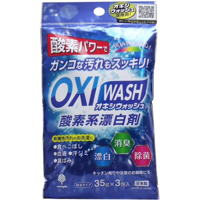 § Color House § 日本 OXI 紀陽除蟲菊  酸素系漂白劑K7110 35gX3入