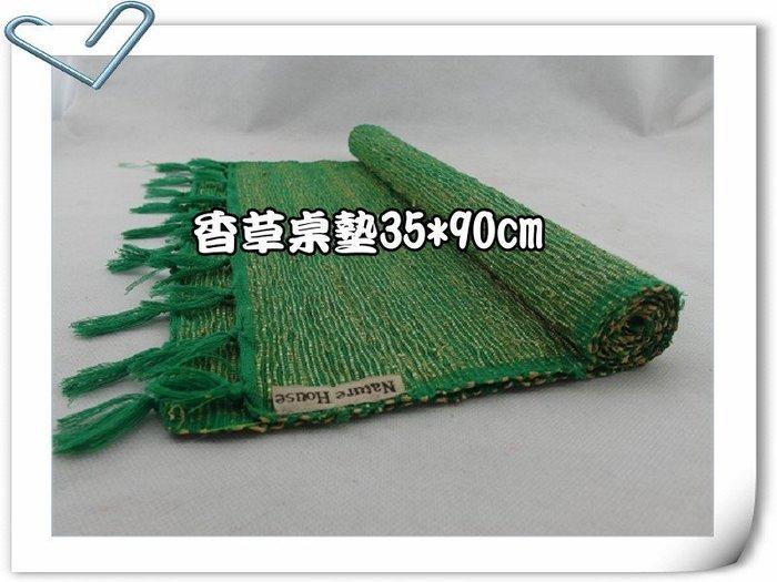 香草 桌墊 35~90 綠色 草編桌巾 藤編桌巾 天然  編織 獨特香氣 峇里島風 餐廳