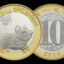 全新2019年中國人民共和國(中國大陸)豬年生肖10元雙色紀念幣