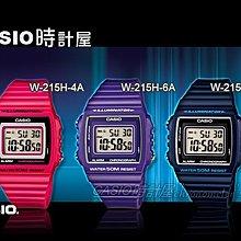 【促銷款】CASIO 時計屋 卡西歐手錶 W-215H-2A/4A/6A  男錶 電子錶 橡膠錶帶 LED照明 鬧鈴