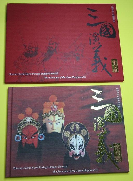 【專冊8】三國(一) 《郵局售價:250元,特價8直購:200元》