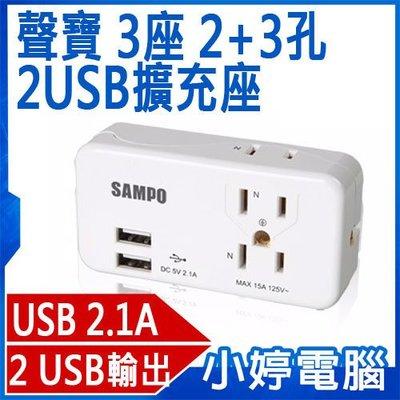 【小婷電腦*插座】全新 聲寶 SAMPO 3座 2+3孔 2USB擴充座 EP-UA3BU2 USB雙輸出 手機充電