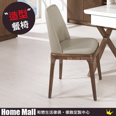 HOME MALL~柯利弗餐椅(皮) $3550~(雙北市免運費)8C