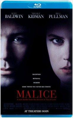 海角危情  惡意  體熱邊緣  Malice (1993)