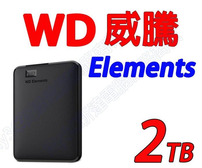 WD 行動硬碟 2T 外接硬碟 2TB 外接式硬碟 Elements 隨身硬碟 另有 威剛 東芝 創見 1T 3T 4T