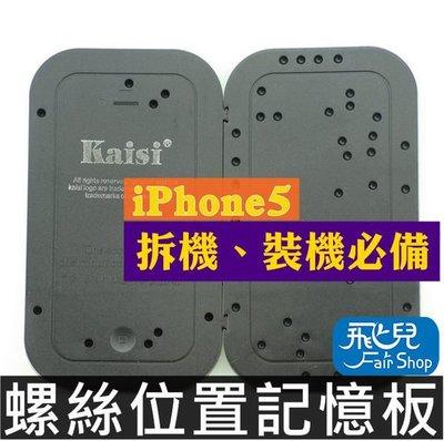 【飛兒】超方便! 拆機必備工具 iPhone 5 維修 裝機 螺絲孔位板 螺絲位置記憶板 修理 iPhone5