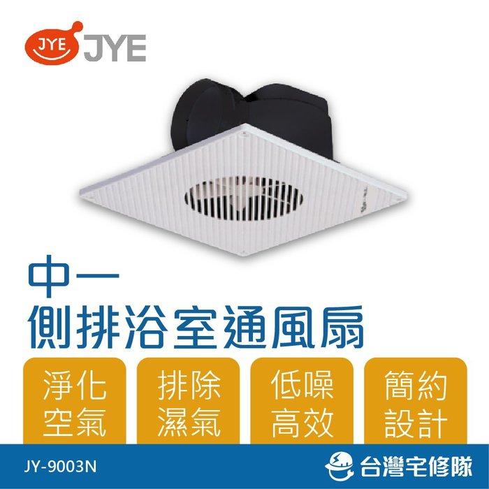中一 側排浴室通風扇 JY-9003N  排風機-台灣宅修隊17ihome