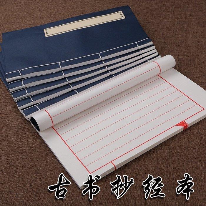 【AMAS】-空白宣紙印譜紅八行手抄本小楷毛筆抄經本家譜族譜仿古線裝書