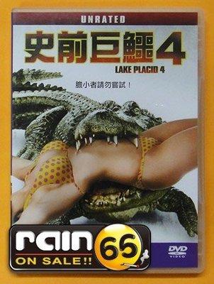 ⊕Rain65⊕正版DVD【史前巨鱷4/Lake Placid 4】-史前巨鱷系列電影最終章(直購價)